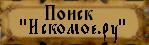 Искомое.ру